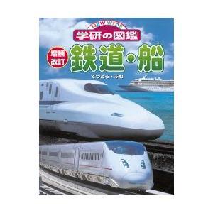 ニューワイド 学研の図鑑(鉄道・船)
