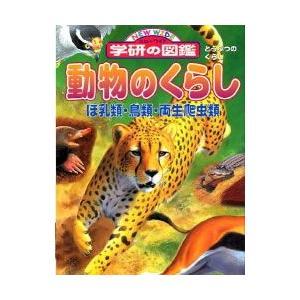 ニューワイド 学研の図鑑(動物のくらし)