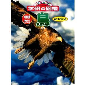 ニューワイド 学研の図鑑(鳥)