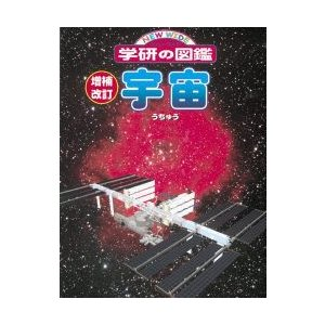 ニューワイド 学研の図鑑(宇宙)