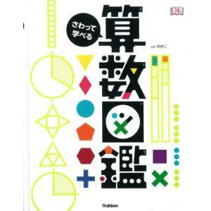 さわって学べる算数図鑑の関連商品6