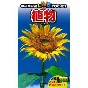 学研の図鑑LIVE(ライブ)ポケット・植物