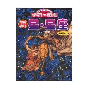 ニューワイド 学研の図鑑(星・星座)