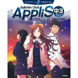 Application×Study AppliS 中3・高校入試・ 5教科