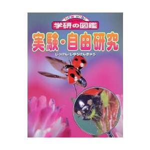 ニューワイド 学研の図鑑(実験・自由研究)