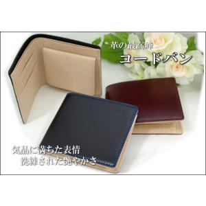 コードバン 本ヌメ革 BOX型小銭入れ付二つ折り財布/札入れ メンズ|saint