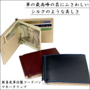 コードバン(馬尻革) 本ヌメ革(牛革) レザーマネークリップ/札入れ メンズ 二つ折り財布|saint