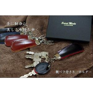 新喜皮革社製コードバン使用 靴べら付キーホルダー|saint