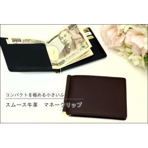 マネークリップ/スムース牛革 札ばさみ/札入れ メンズ 二つ折り 財布|saint