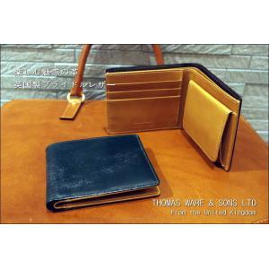 二つ折り財布/英国トーマス社製ブライドルレザー×ヌメ革二つ折り財布(ボックス型小銭入れ付)|saint