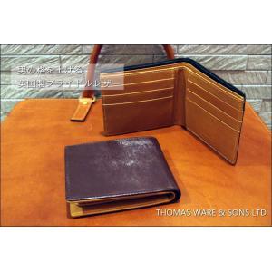 二つ折り財布/英国トーマス社製ブライドルレザー×ヌメ革二つ折りカード財布(小銭入れ無し・純札入)|saint