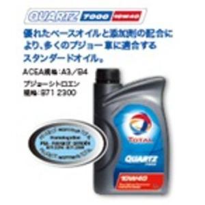 プジョー純正エンジンオイル  10W40 TOTAL QUARTZ 7000 10W-40 1L×2缶セット|sair