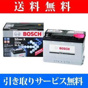 ボッシュ BOSCHシルバーバッテリー SLX-7C 77Ah バッテリー無料引取りサービス付き|sair