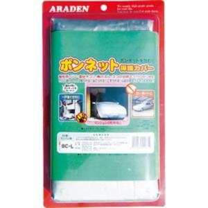 アラデン BC-L 車のボンネット部分をカバーする。 アラデン ボンネット保護カバー アルファードクラス用|sair