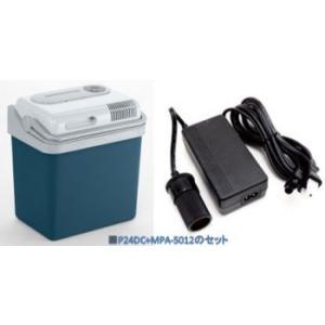 車内とご自宅で両方使えます。モビクールクーラーBOX P24DC+AC100Vアダプターのセット|sair