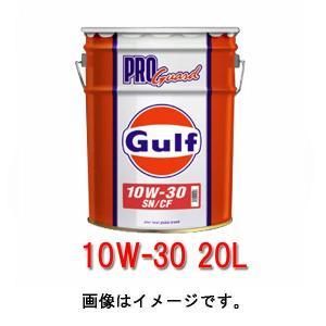 送料無料 Gulf PRO GUARD 10W-30 ガルフ プロガード10W30  20L 鉱物油 SN CF エンジンオイル|sair
