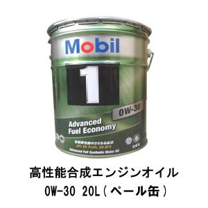 送料無料 20L×1 Mobil 1 0W30 モービル1 Advanced Fuel Economy 0W-30  SN  GF-5 20L  化学合成エンジンオイル sair