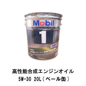 送料無料 20L×1 Mobil 1 5W30 モービル1 Fuel Economy 5W-30 SN  GF-5  20L 化学合成エンジンオイル sair