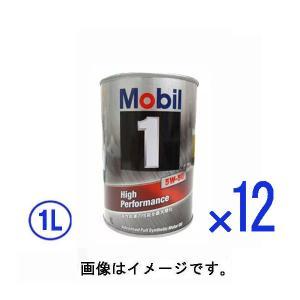 送料無料  Mobil 1 5W50  モービル1  5W-50  SN  化学合成エンジンオイル 1L×12缶セット sair