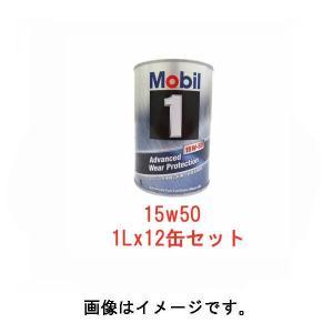 送料無料  Mobil 1 15W50  モービル1  15W-50  SN  化学合成エンジンオイル 1L×12缶セット sair