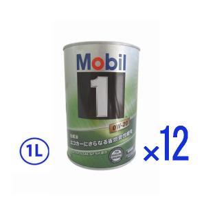 送料無料  Mobil 1 0W20  モービル1  0W-20  SN  GF-5  化学合成エンジンオイル 1L×12缶セット sair