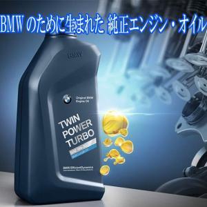 BMW純正ロングライフ エンジンオイル LL01 5W30 ツインパワーターボ 5W-30 1L ガソリン車用 90232405603