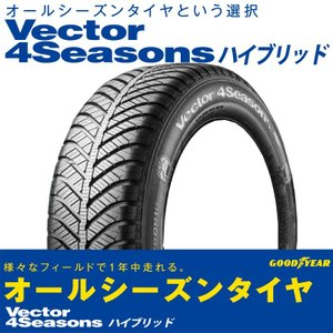 グッドイヤー ベクター4シーズンズ ハイブリッド 165/65R14 79H Vector 4Seasons Hybrid 05609632|sair