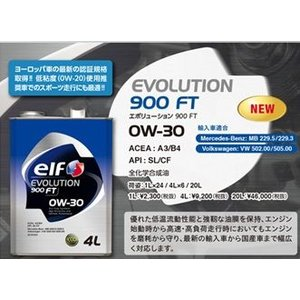 elf EVOLUTION 900FT 0W30  エルフエボリューション 900 FT 0W-30  全合成油/SL/CFエンジンオイル   20L缶|sair