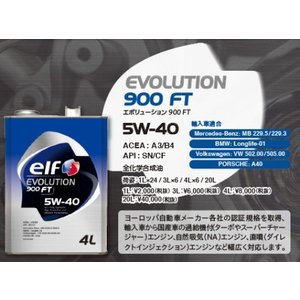 elf EVOLUTION 900FT 5W40  エルフ エボリューション 900 FT 5W-40  全合成油/SN/CF オイル   20L缶|sair