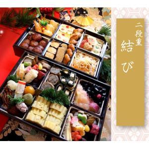 おせち料理_結び_二段重《ベジタリアン》5人前【送料無料】[菜食健美]こだわりの手作り2018年おせち料理予約 saishokukenbi