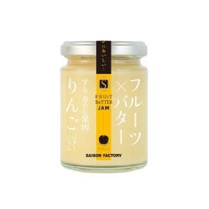 セゾンファクトリー りんごバター 140g|saisonfactory