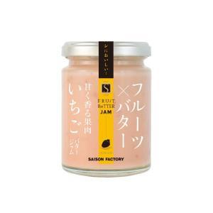 セゾンファクトリー  いちごバター 140g|saisonfactory