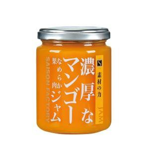 セゾンファクトリー 謹製ジャム 濃厚なマンゴー 240g|saisonfactory