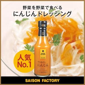 セゾンファクトリー リッチスタイルドレッシング にんじん【常温】 240ml saisonfactory