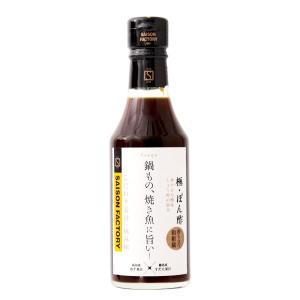 セゾンファクトリー 極・ぽん酢 240ml|saisonfactory
