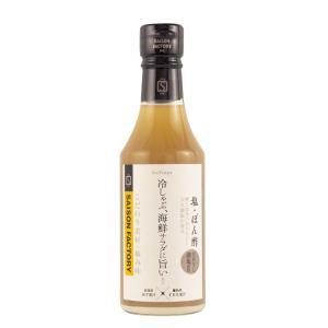 セゾンファクトリー 塩・ぽん酢 240ml saisonfactory