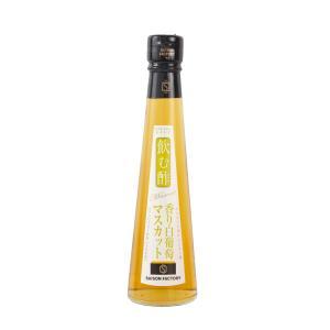 セゾンファクトリー 飲む酢 マスカット 200ml|saisonfactory