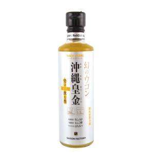 セゾンファクトリー 男の元気な飲む酢 沖縄皇金 ウコン 285g|saisonfactory