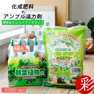 すべての植物に!肥料と活力剤の植物あんしんイキイキセット