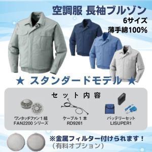 ファン付き空調服【溶接作業着クールワーナー】薄手セット 綿100% シルバー、モスグリーン、ライトブルー、ダークブルー 熱中症対策|saitama-yozai