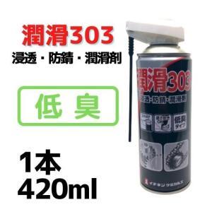 潤滑303 単品販売 1本 イチネンケミカルズ 潤滑剤・防錆・浸透 低臭タイプ 2way|saitama-yozai