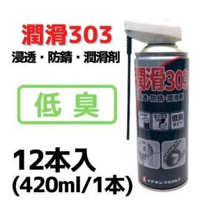 潤滑303 単品販売 12本セット イチネンケミカルズ 潤滑剤・防錆・浸透 低臭タイプ 2way|saitama-yozai