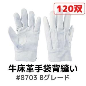 【大容量】牛床革手袋背縫い 120双 Bグレード #8703|saitama-yozai