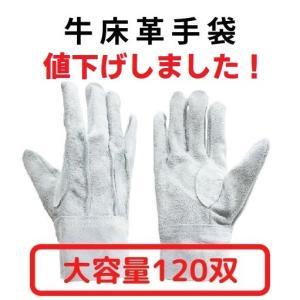 【大容量】革手袋 牛床革手袋背縫い 870x 120双 値下げ|saitama-yozai