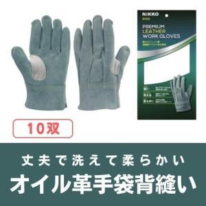 オイル革手袋背縫い 10双セット 牛床革、アラミド繊維 洗える |saitama-yozai