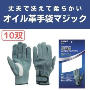 オイル革手袋マジック 10双セット 牛床革、アラミド繊維 洗える マジックテープ|saitama-yozai