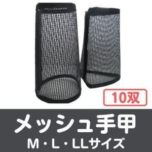 メッシュ手甲 10双セット No.984 富士手袋工業|saitama-yozai