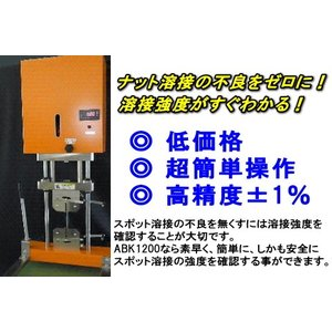 引張試験機 / ABK1200 saitama-yozai