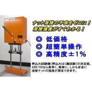 押込みはく離試験機 / ABK700 saitama-yozai