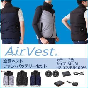 空調ベスト「Air Vest エアーベスト」バッテリー・ファンセット アウトドアや外作業に 空調服 グレー ブラック ネイビー 熱中症予防|saitama-yozai